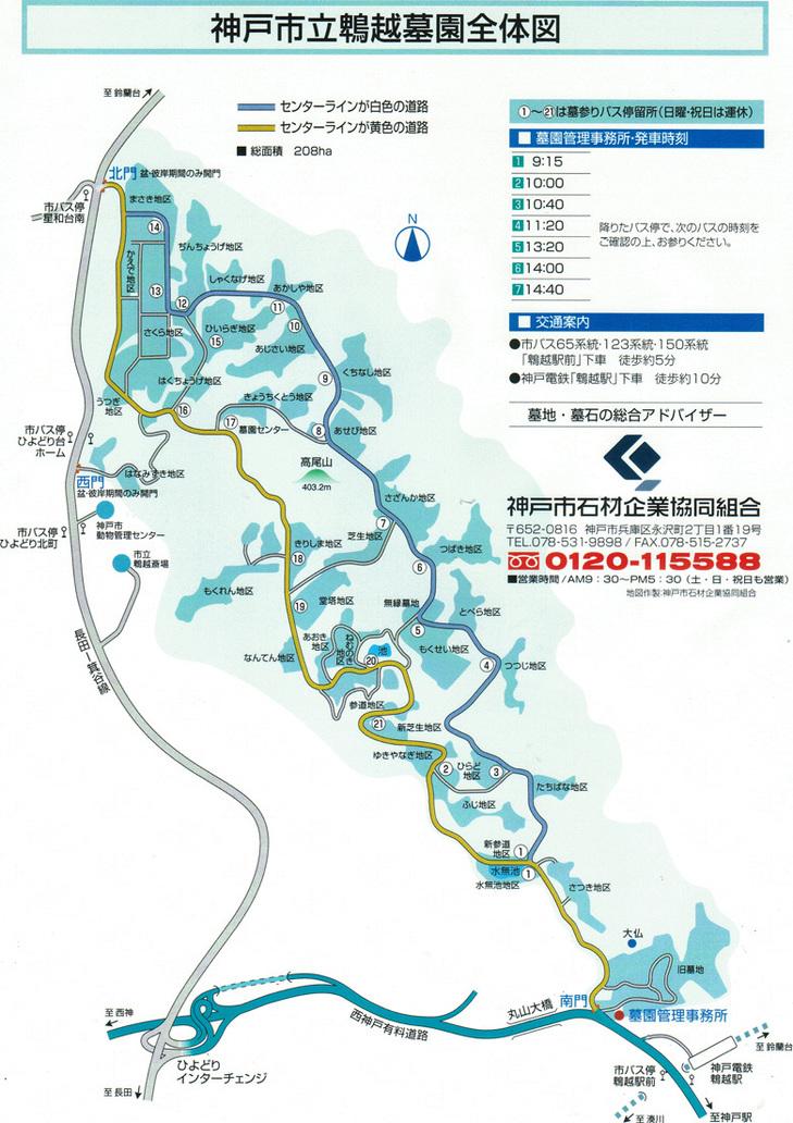 神戸市立鵯越墓園全体図