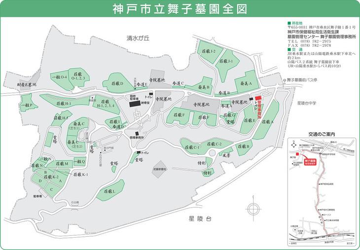 神戸市立舞子墓園全体図
