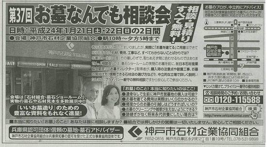 神戸新聞・お墓の相談会広告・記事下.jpgのサムネール画像