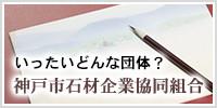 神戸市石材企業協同組合