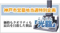 神戸市営墓地当選特別企画