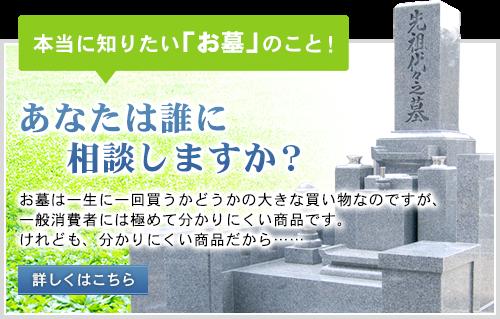 お墓は一生に一回買うかどうかの大きな買い物なのですが、一般消費者には極めて分かりにくい商品です。あなたは誰に相談しますか?